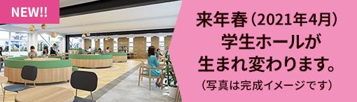 【NEW!!】来年春(2021年4月)学生ホールが生まれ変わります。(写真は完成イメージです)